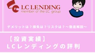 LCレンディング