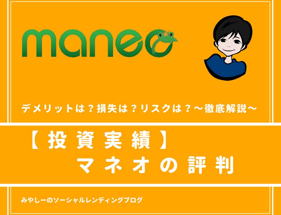 maneo評判