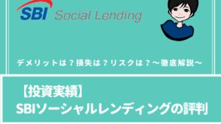 SBIソーシャルレンディング 評判