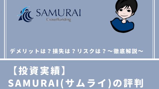SAMURAI(サムライ)