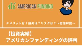 アメリカンファンディング