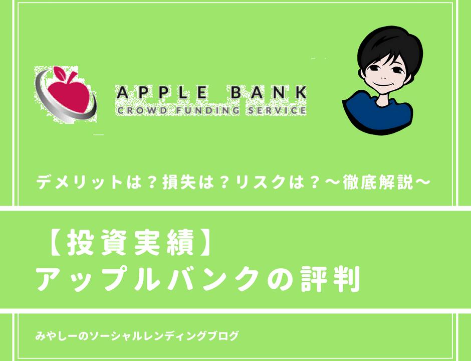 アップルバンク