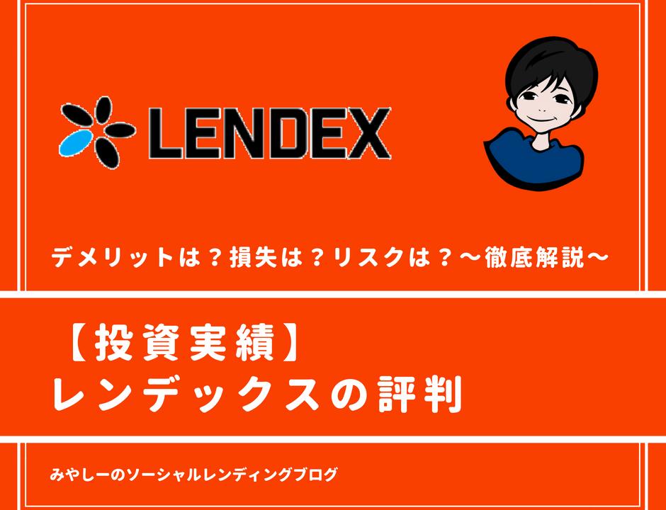 レンデックス